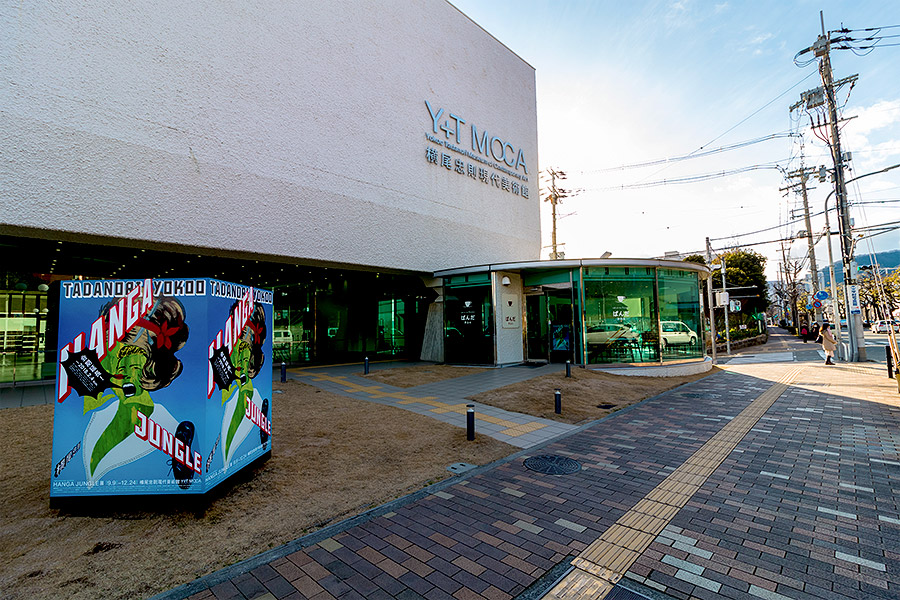 The Yokoo Tadanori Museum of Contemporary Art in Kobe.